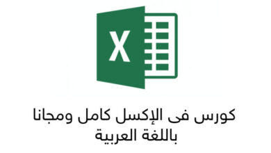 Photo of Free Excel Course Explaining In Arabic