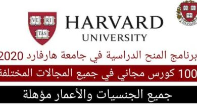 Photo of Harvard University Scholarship Program 2020 – 100 Free Online Courses